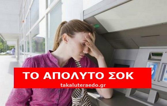 ΠΑΓΩΣΕ ΤΟ ΠΑΝΕΛΛΗΝΙΟ | Κλεινει ΓΝΩΣΤΗ ελληνικη τραπεζα!! Τι γινεται με τους καταθετες της;;