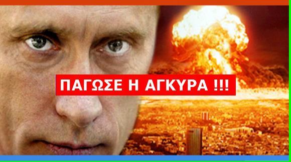 Πούτιν προς Ερντογάν: «Εάν τολμάς, σηκώστε τώρα τα αεροπλάνα σας!»