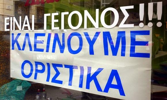 ΒΟΜΒΑ στην ελληνική αγορά – ΛΟΥΚΕΤΟ σε μεγάλη επιχείρηση!! ΠΑΝΙΚΟΣ για χιλιάδες εργαζόμενους...
